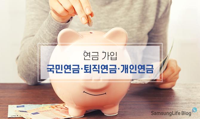 연금가입 국민연금 퇴직연금 개인연금