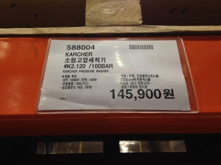 코스트코 카처 고압세척기 가격