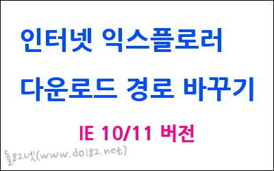 인터넷 익스플로러 버전 10/11 기본 다운로드 경로 바꾸기