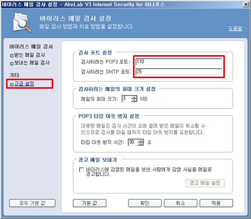 V3 플레티넘 메일보안 바이러스 메일 검사 고급 설정