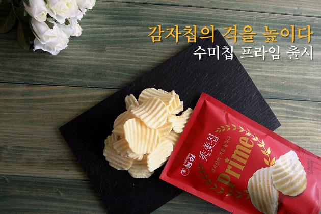 [EVENT] 국내 최초 트러플맛 감자칩, 수미칩 프라임 출시