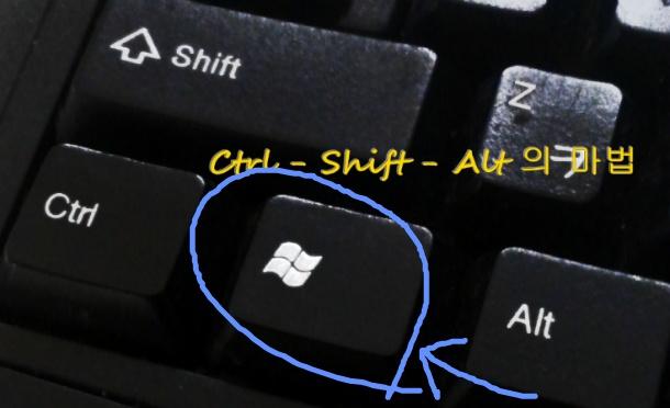 알아두면 편리한 윈도우키