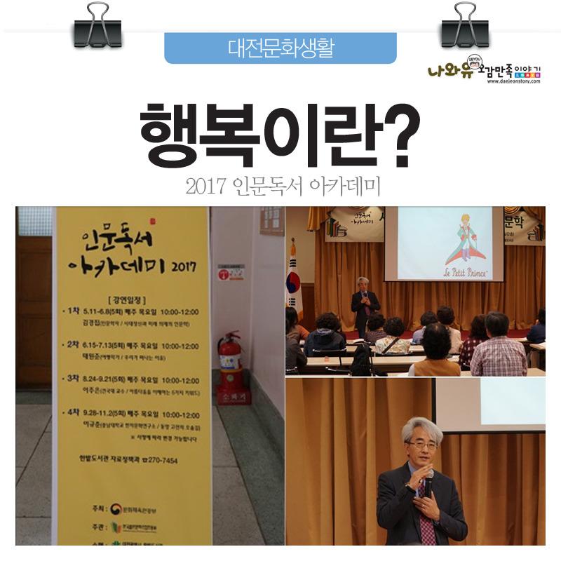 2017 한밭도서관 인문학 아카데미