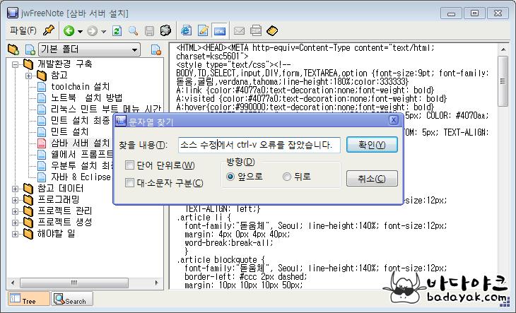 트리 형식 윈도우 메모 프로그램 jwFreeNote