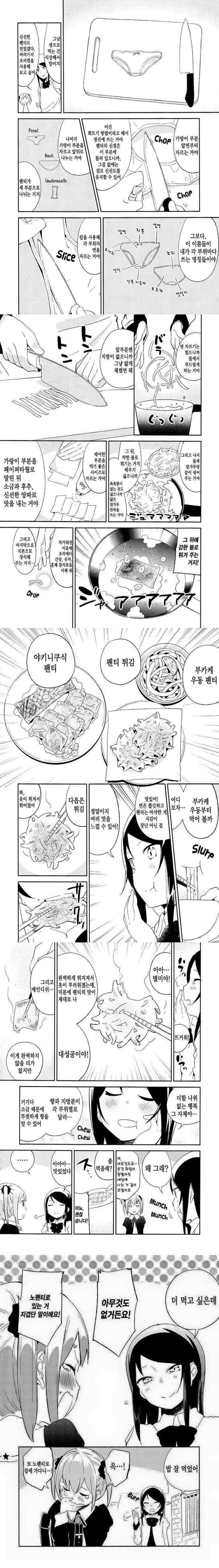 빤쭈를 요리하는 만화