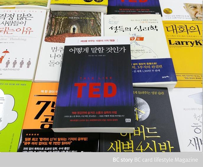 카민 켈로의 『어떻게 말할 것인가, 세상을 바꾸는 18분의 기적 TED』
