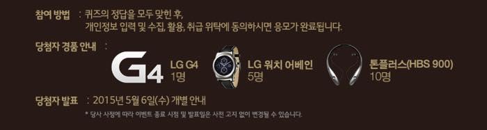 lg, g4, 공짜, 이벤트, 비주얼 끝판왕, 정답, 상품