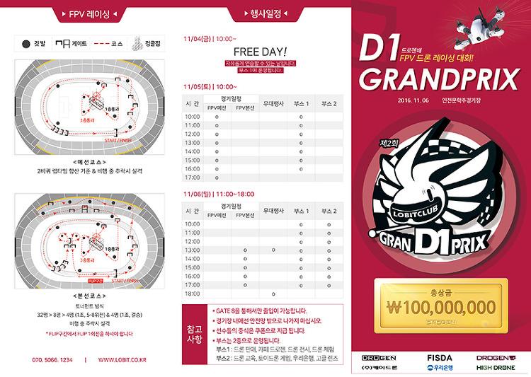 드론 레이싱 대회 D1 GRANDPRIX