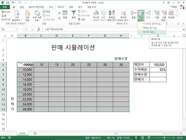 삼성물산_건설부문_엑셀_데이터표_7