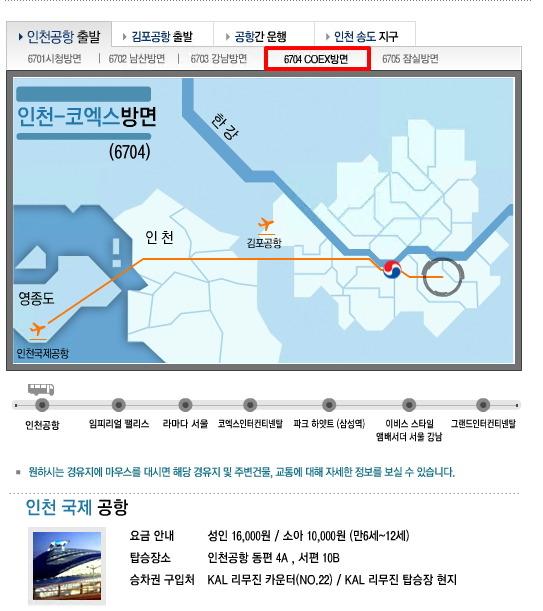 인천공항에서 출발하는 6704 (인천 - 코엑스방면)