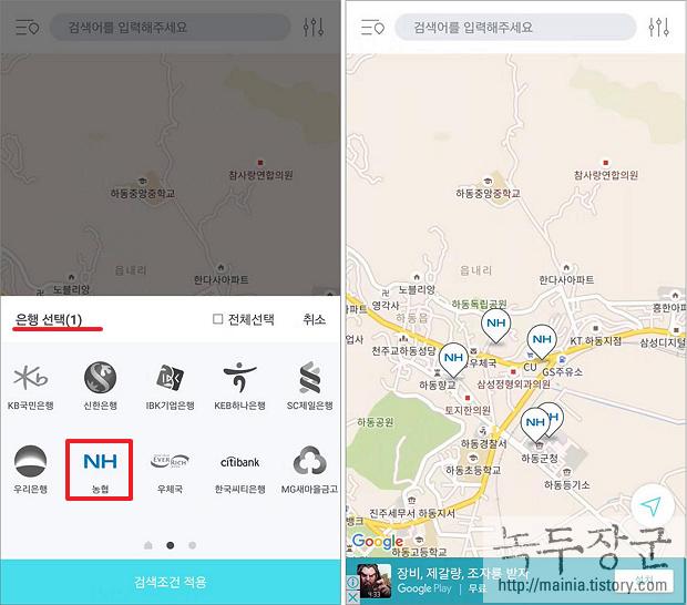 스마트폰 전국 모든 은행과 자동화기기 ATM 을 쉽게 찾을 수 있는 앱