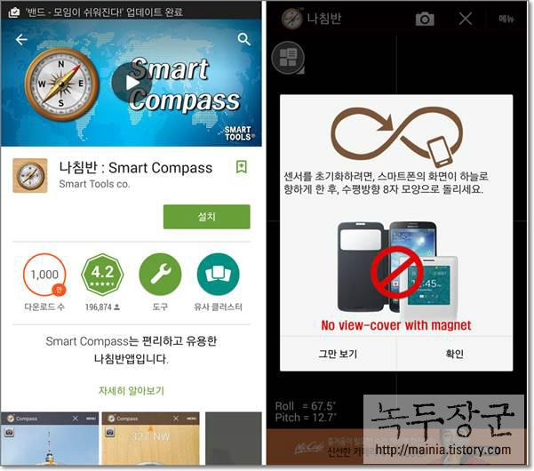 스마트폰 안드로이드 나침반 사용하기(Smart Compass)