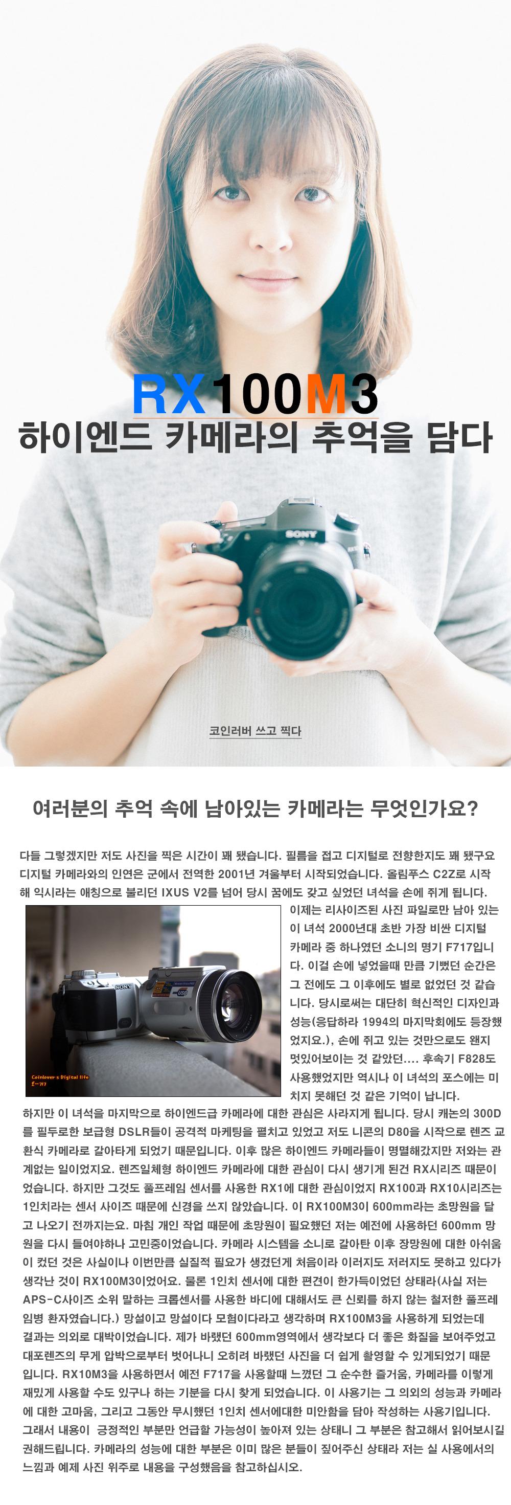 RX10M3 사용기 - 세상에서 가장 컴팩트한 600mm, 소니 하이앤드 카메라의 추억을 담다