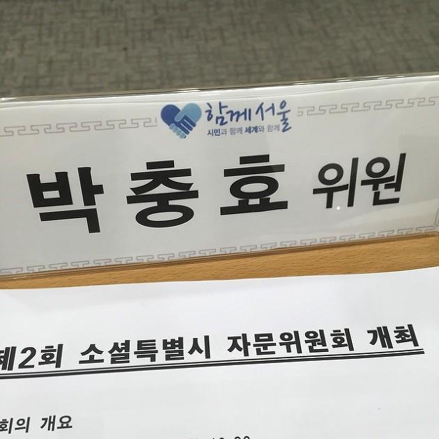 박충효, 소셜특별시