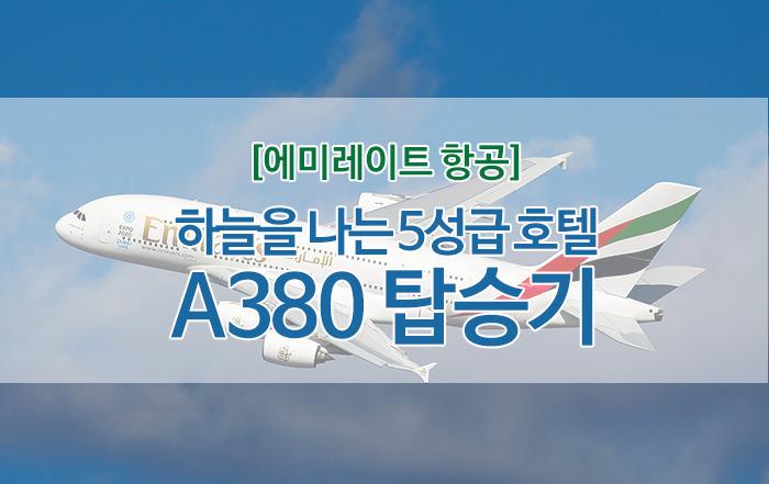 5 a380 a380 - Emirates airlines paris office ...