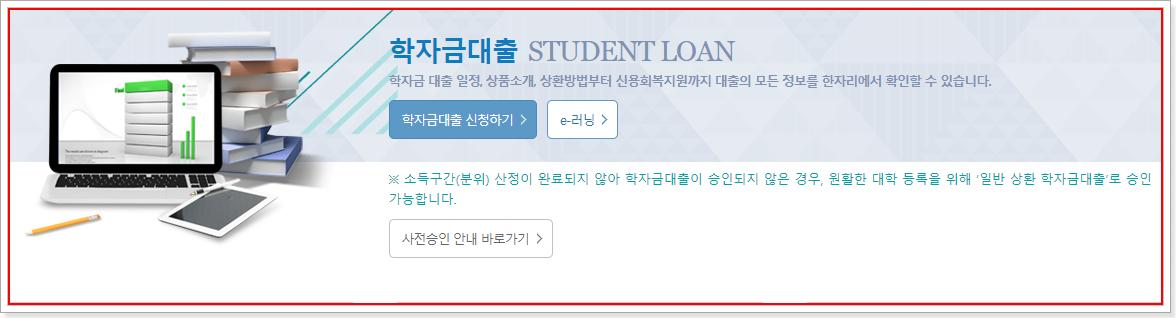 한국장학재단 학자금 대출