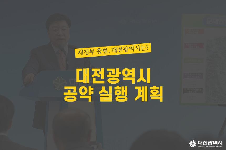 문재인 대통령 대전광역시 공약 9가지