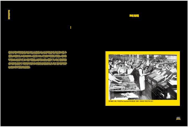 윤디자인연구소, 윤디자인, 윤톡톡, 임나리, The Typography, Typography, 더 타이포그래피, 타이포그래피, 캘리그래피, 디자인, 디자인서적, 이지원, 강구룡, 강병인, 편석훈, 정병규, 송성재, 한재준, 김민, 홍동원, 디자이너, 디자이너 인터뷰, 폰트, 한글, 타이포그래피 서울, 폰코, font.co.kr,