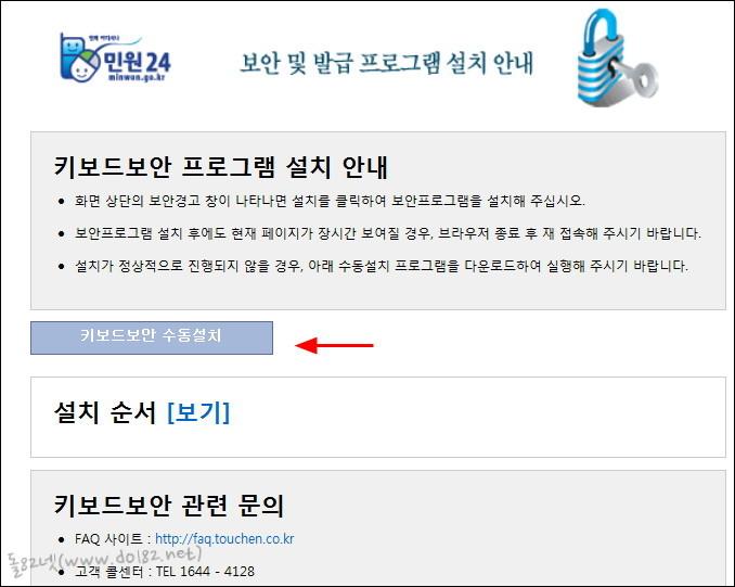 민원24 사이트를 처음 접속했다면 Active-x 프로그램을 설치해 줘야 한다