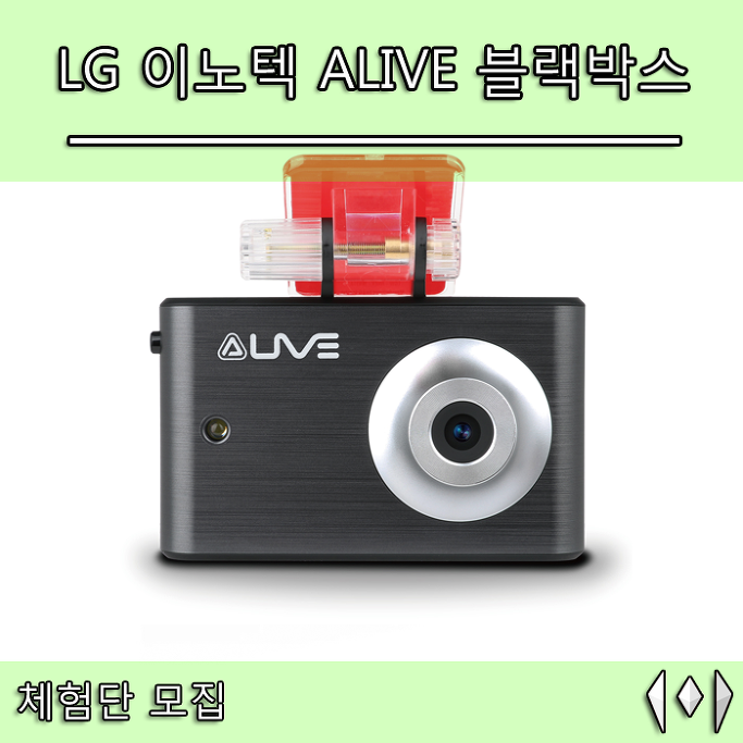 LG 이노텍 ALIVE