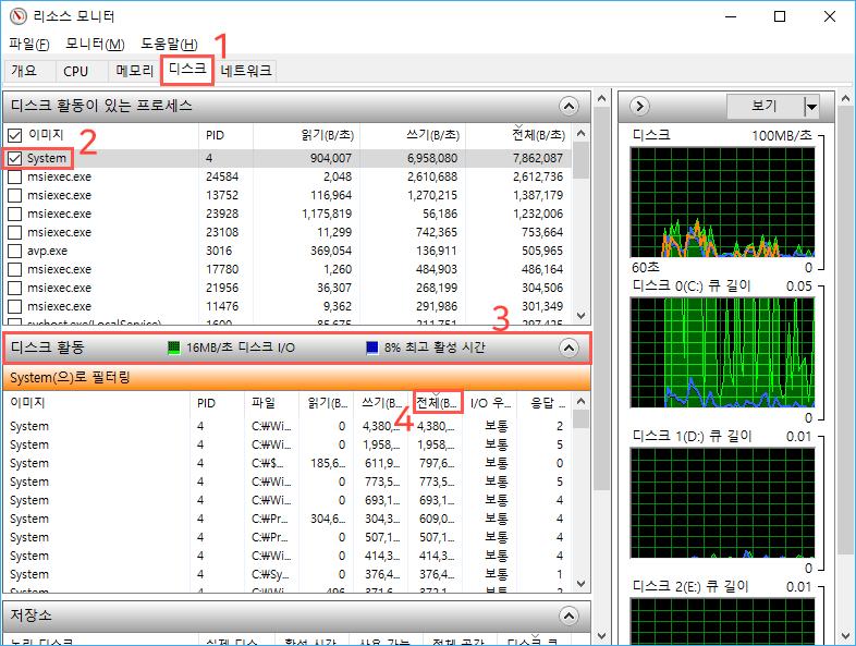 윈도우10 디스크 100% 점유율 문제 해결 방법