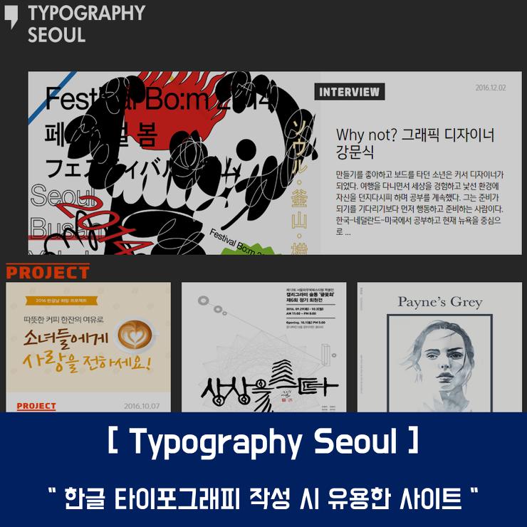 Typography Seoul