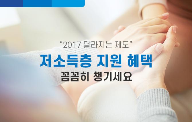 """[머니in라이프] """"2017 달라지는 제도"""" 저소득층 지원 혜택 꼼꼼히 챙기세요!"""
