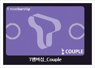 커플 멤버십 카드