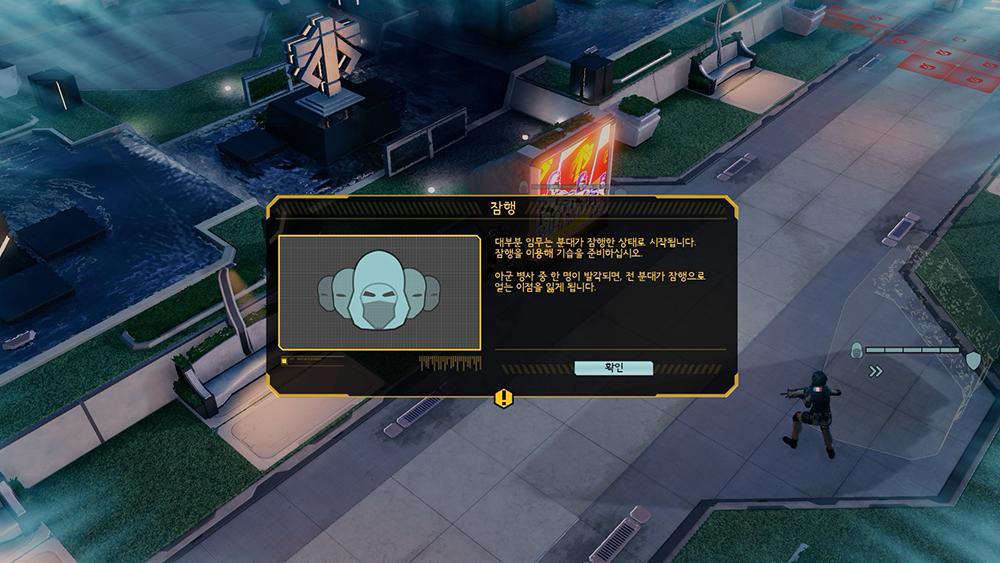 엑스컴2 초반 간단 스토리 - 20년 만에 돌아온 사령관 6