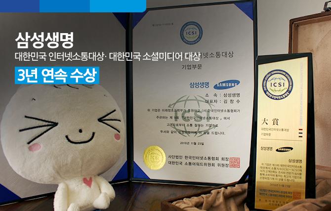 [삼성생명 소식] 삼성생명, '대한민국 인터넷소통대상-대한민국 소셜미디어 대상' 수상!