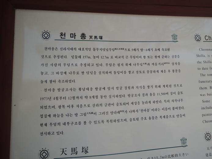 경주시 여행지 대릉원 천마총
