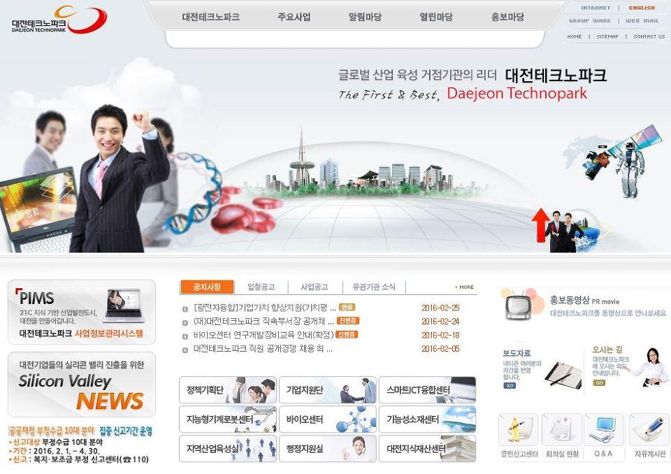 대전테크노파크 홈페이지