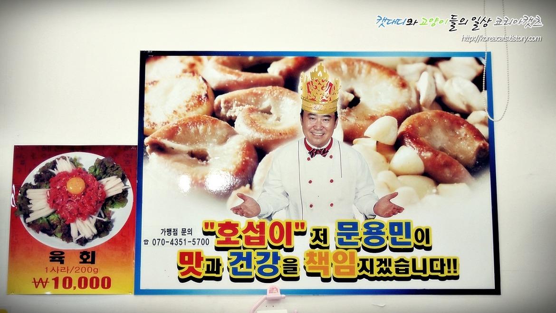 [파주맛집]파주운정맛집의 대표 황제소곱창(황제석쇠한판) 파주운정점