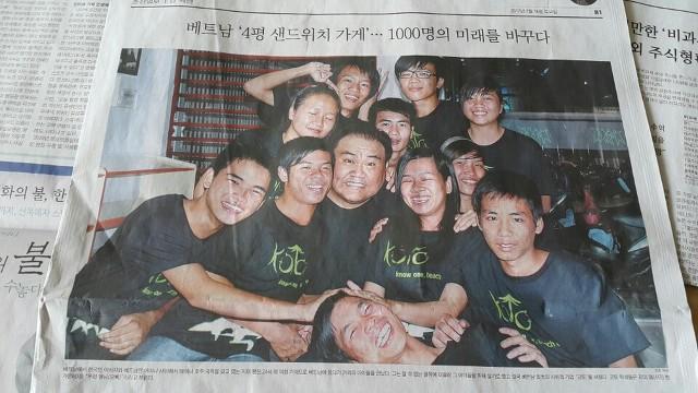 가난한 아이들의 운명을 바꾼 베트남최초 사회적기업 '코토'