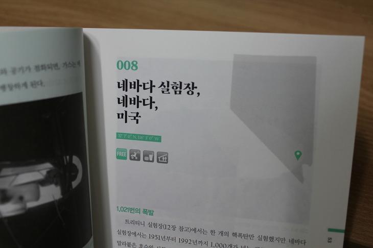 긱 아틀라스 Geek Atlas 책 리뷰 과학과 기술의 발상지 129곳 여행