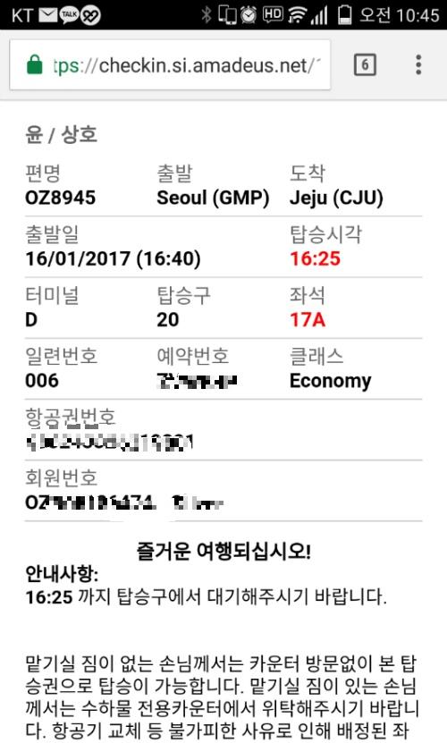 아시아나 모바일 탑승권