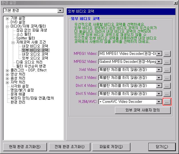 CoreAVC 코덱 옵션 설정