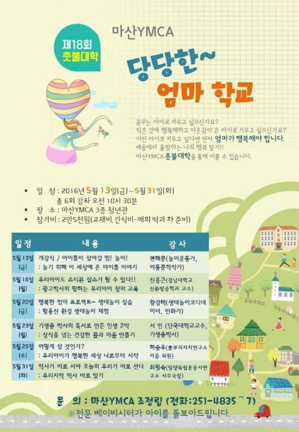 마산YMCA 18회 촛불대학 개강