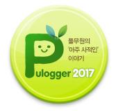 [풀로거 15기 발표] 풀무원 블로거 리뷰단 '풀로거 15기'를 공개합니다!