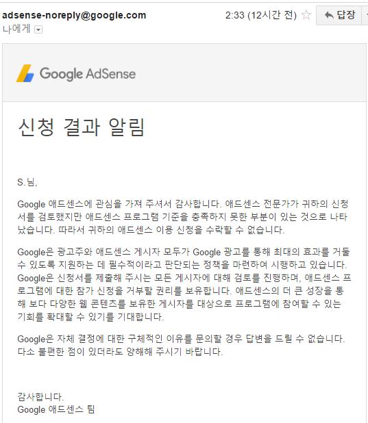 구글 에드센스 신청 결과 알림