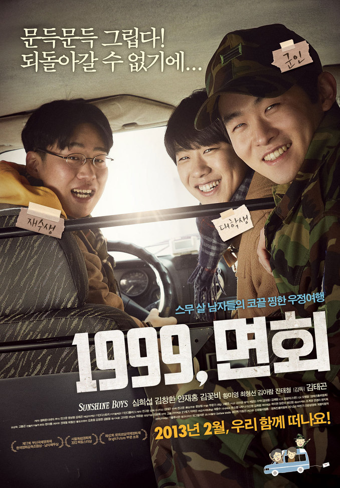 영화 1999, 면회