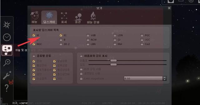 별자리 관측프로그램 stellarium 최신판 설치 및 사용방법