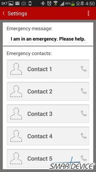 갤럭시 기어, Galaxy Gear, SOS, 갤럭시 기어 앱, Gear Manager, 기어 매니저, 긴급 구조 요청, 응급 메시지, Emergency Message, 비상연락망, 전화번호부, 갤럭시 노트3, Galaxy Note 3