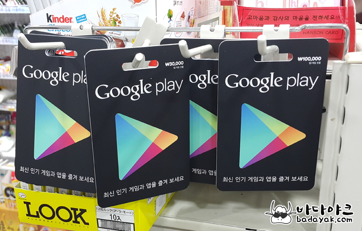 구글 플레이 기프트카드