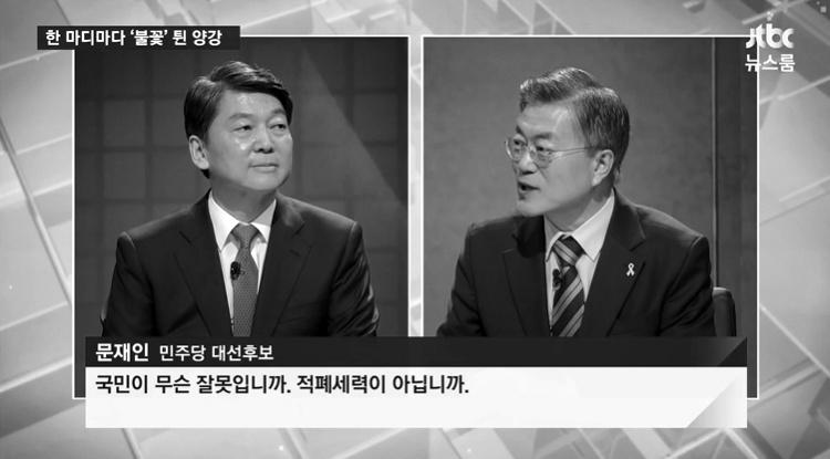 """너무나 요원한 언론정상화-""""문재인 싫다""""에 가세한 JTBC는 자막 왜곡으로 문재인 죽이기"""