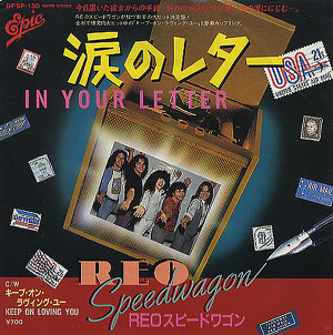 :: 알이오 스피드웨건 / REO Speedwagon - in your letter ...