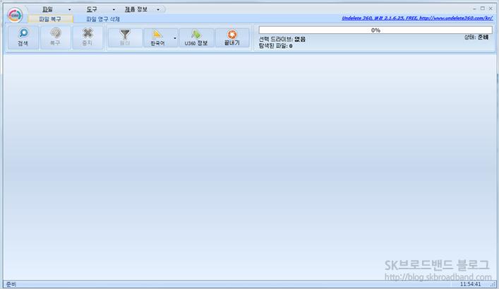 Undelete 360으로 삭제한 파일 복구하기_1