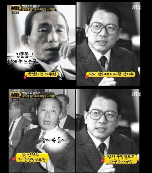 김기춘 박정희에 대한 이미지 검색결과