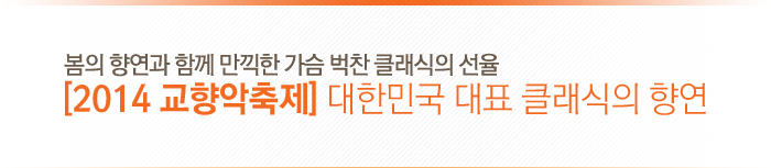 봄, 클래식, 교향악축제, 2014, 2014교향악축제, 대한민국, 대표