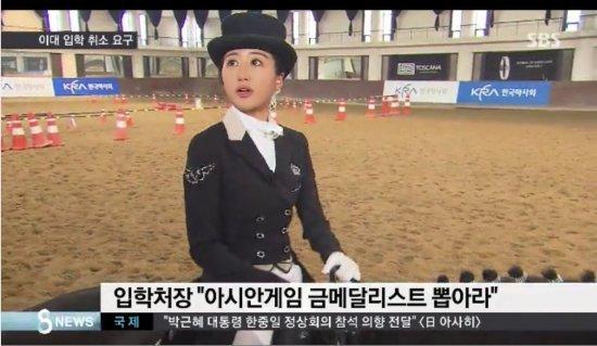 정유라 얼굴 공개, SBS 모자이크 처리 없이 방송